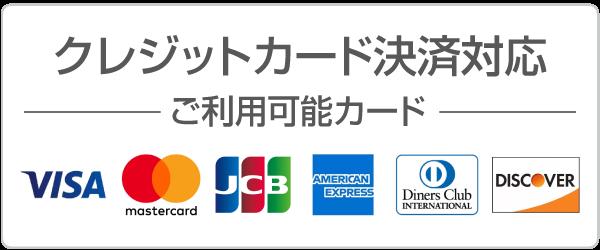 クレジットカード決済でご対応可能なカードブランド(ビザ、マスターカード、JCB、アメックス、ダイナース、ディスカバー