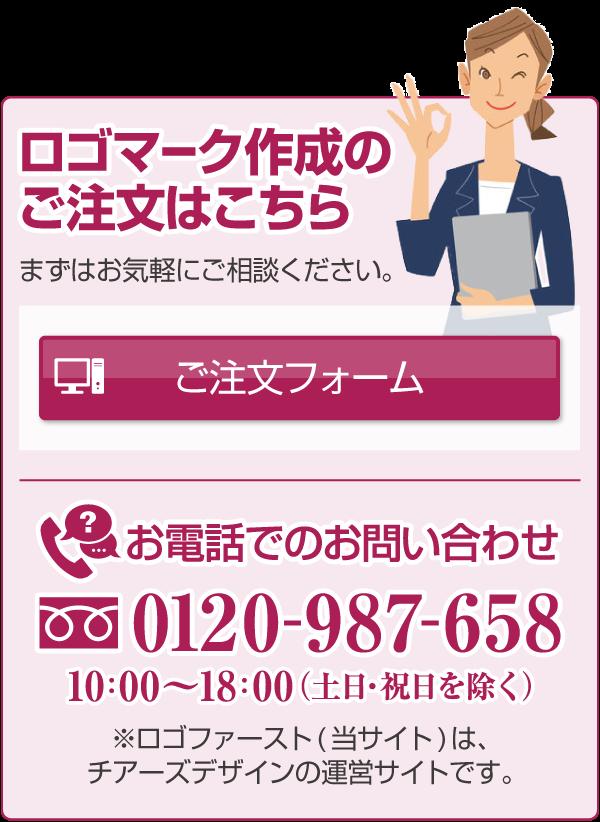 ロゴマーク作成ご注文フォーム・お問合せは通話料無料のフリーダイヤル