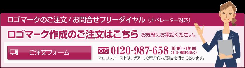 ロゴ作成のご注文フォーム・通話料無料のお問合せフリーダイヤル