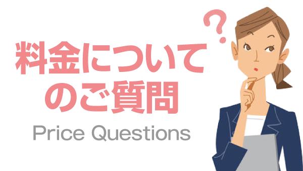 ロゴ作成の料金についてのご質問
