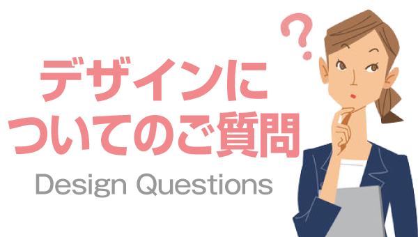ロゴデザインについてのご質問