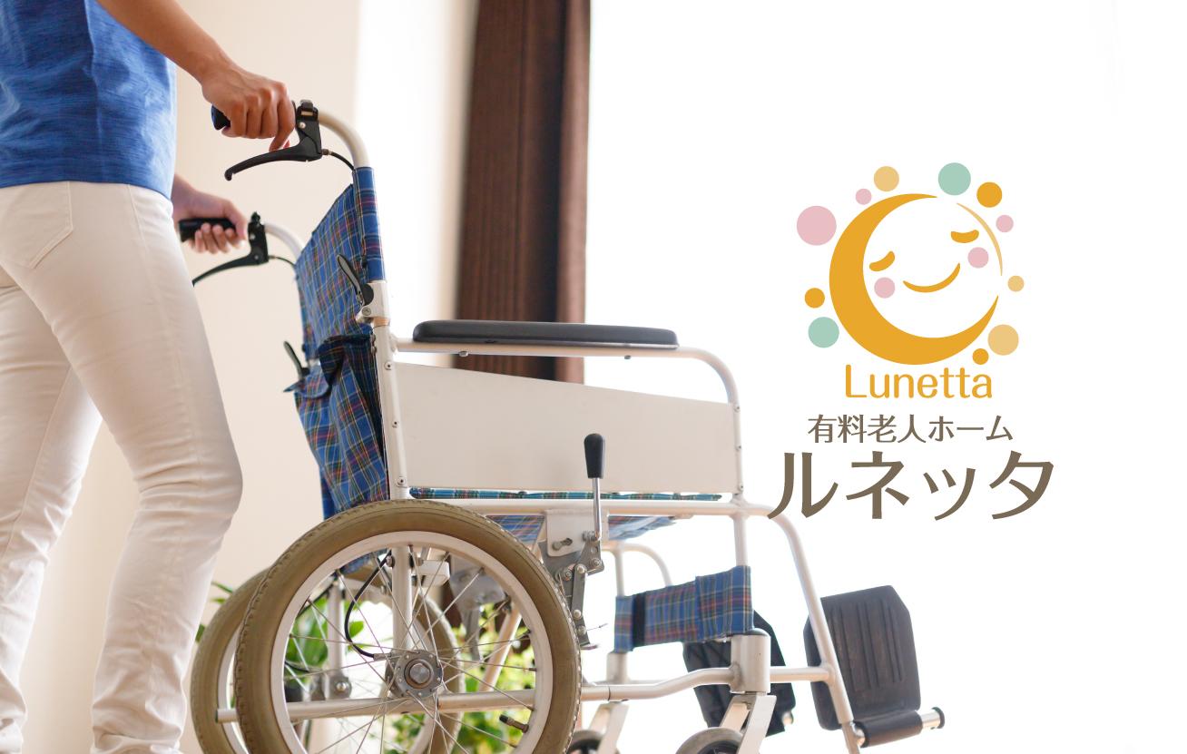 住宅型有料老人ホーム・訪問介護事業所の施設ロゴマーク